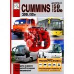 Краткое руководство по ремонту двигателей Cummins ISBe