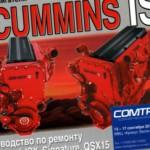 Руководство по ремонту двигателей Cummins M11