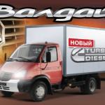 Расход топлива на ГАЗ «Валдай» с двигателем Cummins
